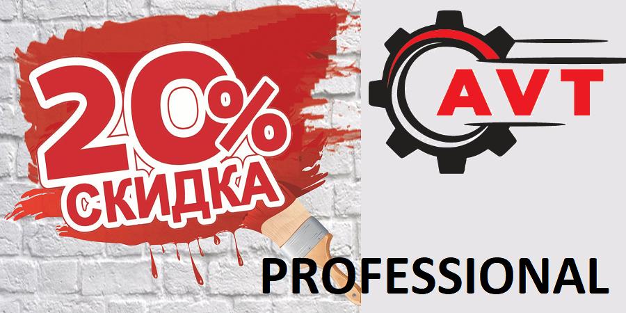 Скидка на AVT PROFESSIONAL!